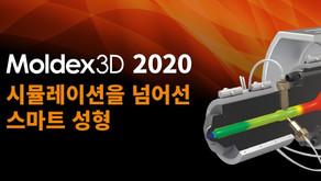Moldex3D 2020 출시