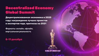 DeFi Summit 2020 - четырехдневная онлайн & офлайн конференция от DAO Consensus