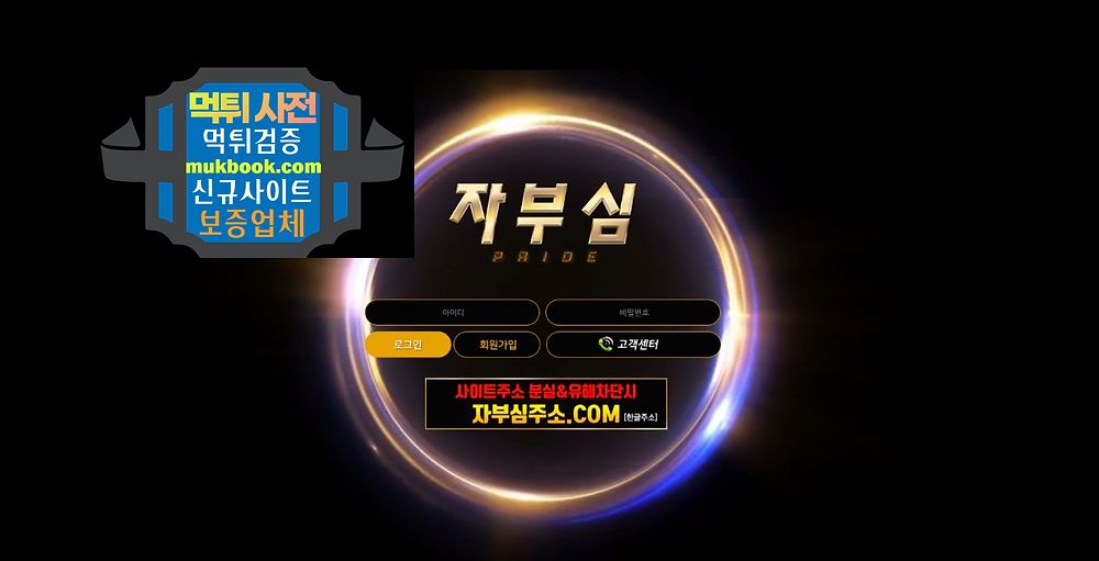 자부심 먹튀 jbs-01.com - 먹튀사전 신규토토사이트 먹튀검증