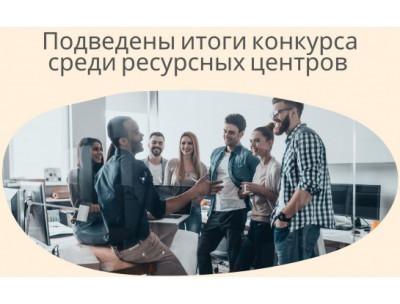 МОО ЦОИ Карасукского района получит 700 тысяч рублей на развитие общественных инициатив