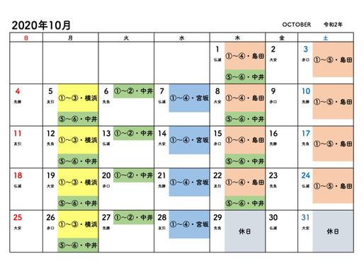 BB教室生駒南店:10月営業日