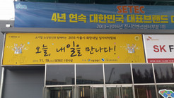 What to expect during a job fair held by Seoul City.161119.