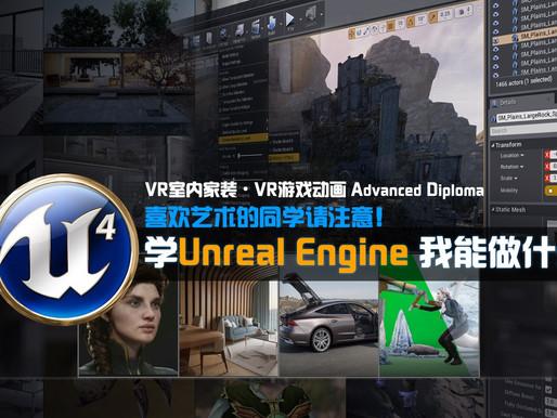 VR室内家装•VR游戏动画 Advanced Diploma