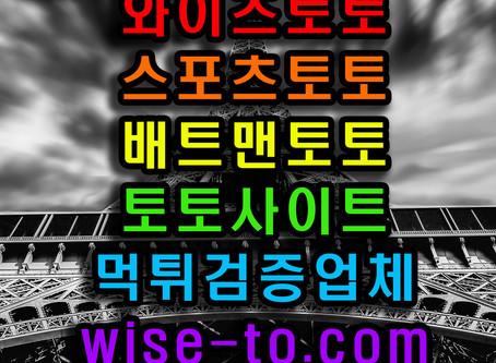 에이스원 먹튀검증 [와이즈토토]