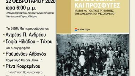 """Η παρουσίαση στη Φλώρινα του βιβλίου """"Σλαβόφωνοι και Πρόσφυγες"""""""