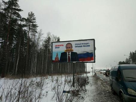 """Борьба политически грамотного населения с прорежимной агитацией """"выборов"""" продолжается."""