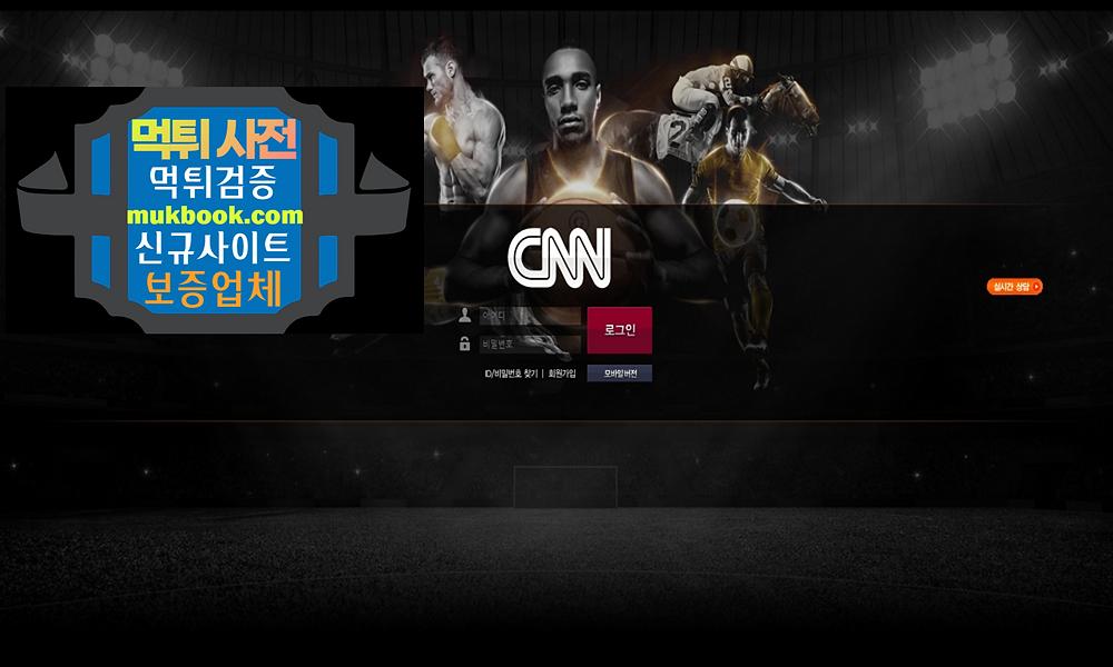 CNN 먹튀 cnn-03.com - 먹튀사전 먹튀확정 먹튀검증 토토사이트