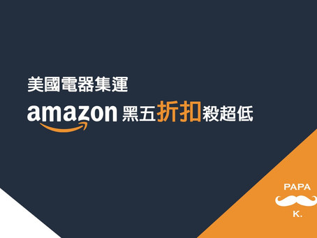 美國Amazon黑五超殺折扣 電器運輸過聖誕!