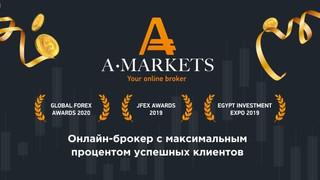 AMarkets: отзывы и обзор надежного брокера с сервисом копи трейтинга RAMM