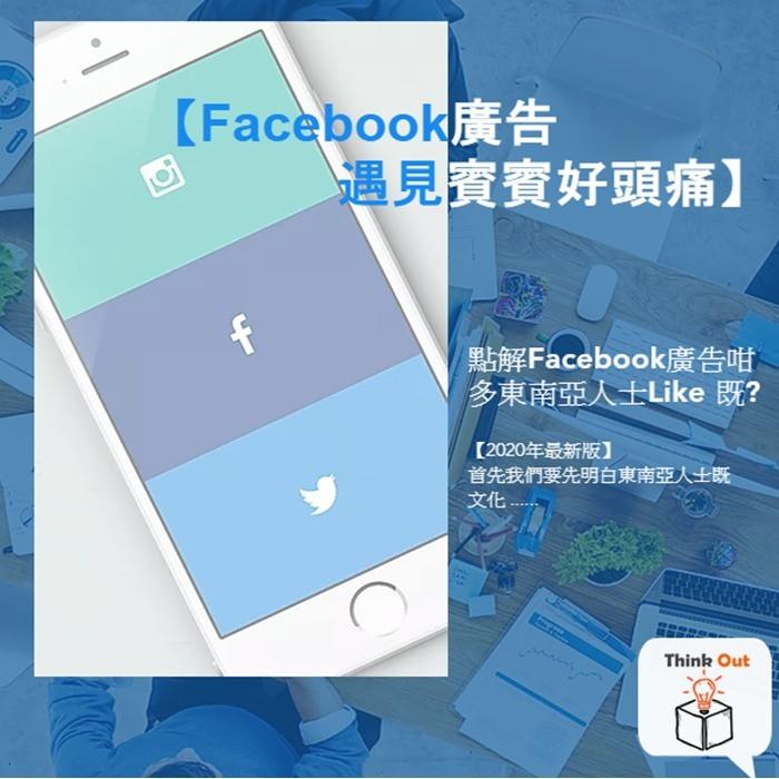 【2020年最新版】點解Facebook廣告咁多東南亞人士Like 既?