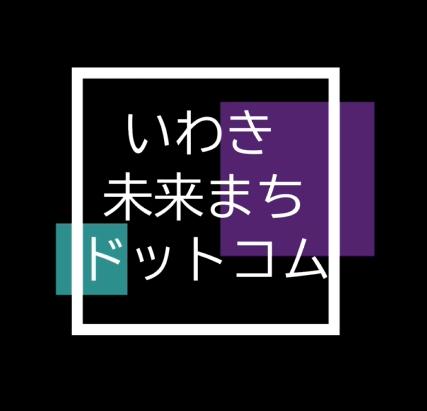 【動画】いわき未来まちドットコム.Vol18