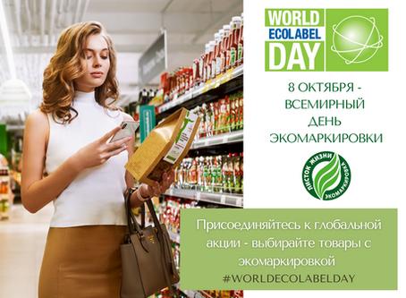 Всемирный день экомаркировки: присоединиться может каждый