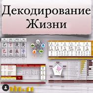 """""""Астрология"""" Ба Цзы"""