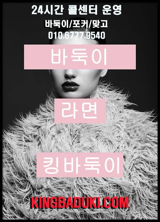 바둑이게임 1위 킹바둑이닷컴