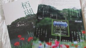 第二回文学フリマ広島 販売&配布内容
