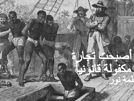 نبذة عن المرسوم البريطاني 1807م بإلغاء تجارة الرقيق
