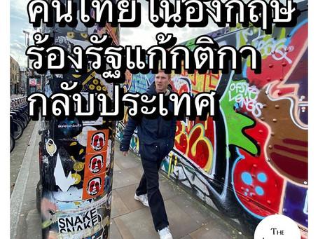 เสียงครวญจากลอนดอน : กติกาการบินกลับไทย สร้างความลำบากให้กับคนไกลบ้าน(คนอีสานกะบ่น้อย)