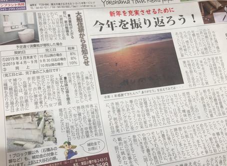 横濱タウン新聞