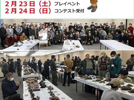 AFV静岡の会様に協賛・アウトレット物販(2/23-24)
