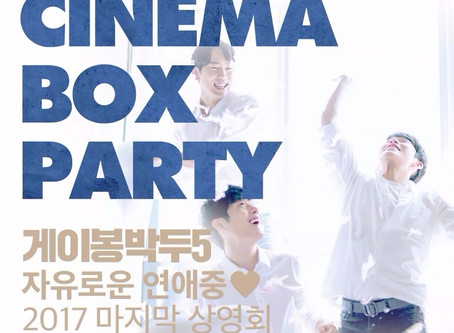 CINEMA BOX PARTY : 게이봉박두5