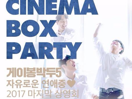 CINEMA BOX PARTY : 게이봉박두5