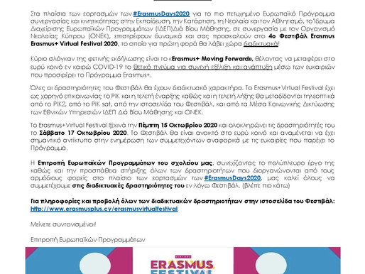 4ο Φεστιβάλ Erasmus
