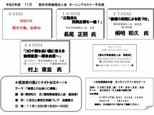 【11月モーニングセミナー予定表】