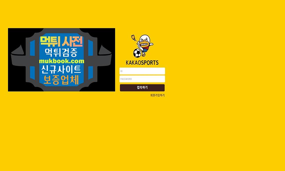 카카오스포츠 먹튀 kko-sport.com - 먹튀사전 먹튀확정 먹튀검증 토토사이트