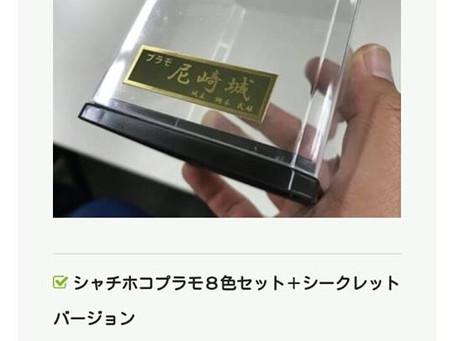 【ありがとうございます!支援金額最高コース100,000円】