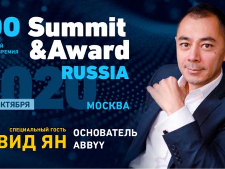 Российский саммит по цифровой трансформации