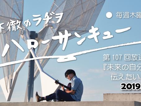 2019.09.05 木下徹のラヂヲ『ハローサンキュー』第107回「未来の自分に伝えたいこと。」