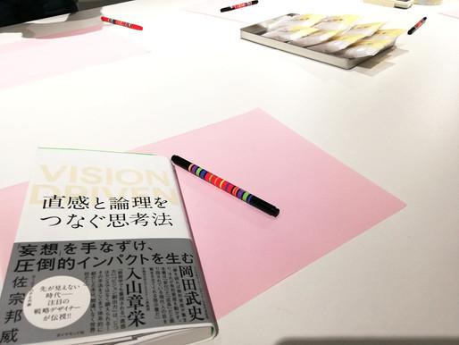 1/14 ナイト読書会Vol.05 開催報告