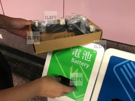 舊電池回收