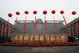 Стипендије партнерског Универзитета за технологију и образовање у Тјенђину