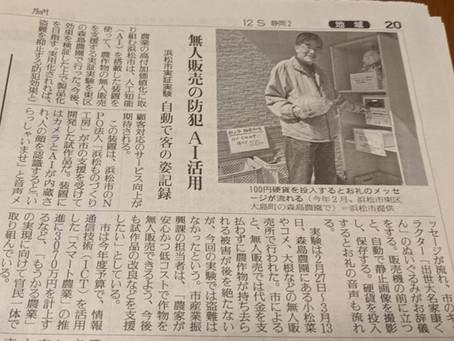 読売新聞で実証実験の記事が報道されました。