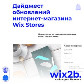 Дайджест обновлений интернет-магазина Wix Stores в июле 2020