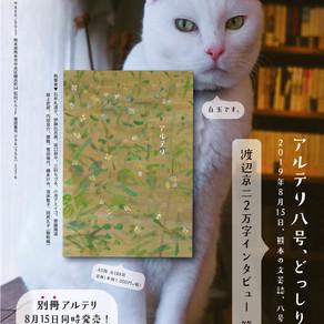 アルテリ8号と別冊、同時発売。