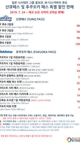 니시테츠 그룹(NNR) 패스 할인 판매 안내 (7/24~ 수량 한정/선착순)