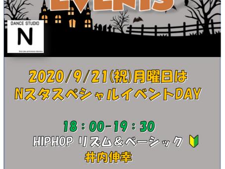 【9/21(祝月)はイベントDAY】