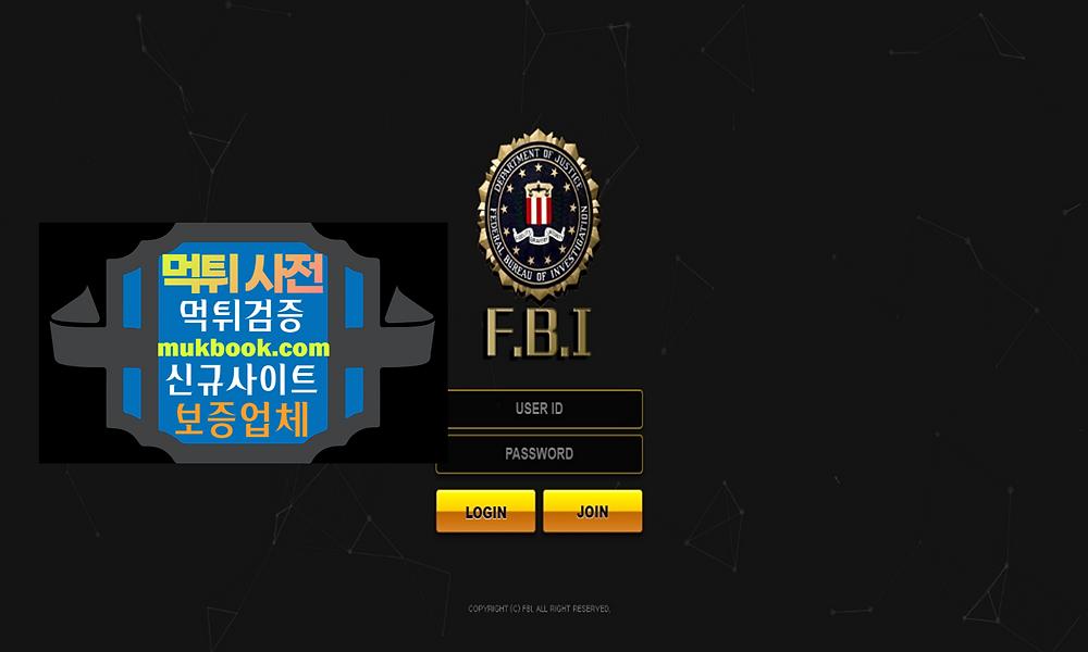 에프비아이 먹튀 FBI-77.COM - 먹튀사전 먹튀확정 먹튀검증 토토사이트