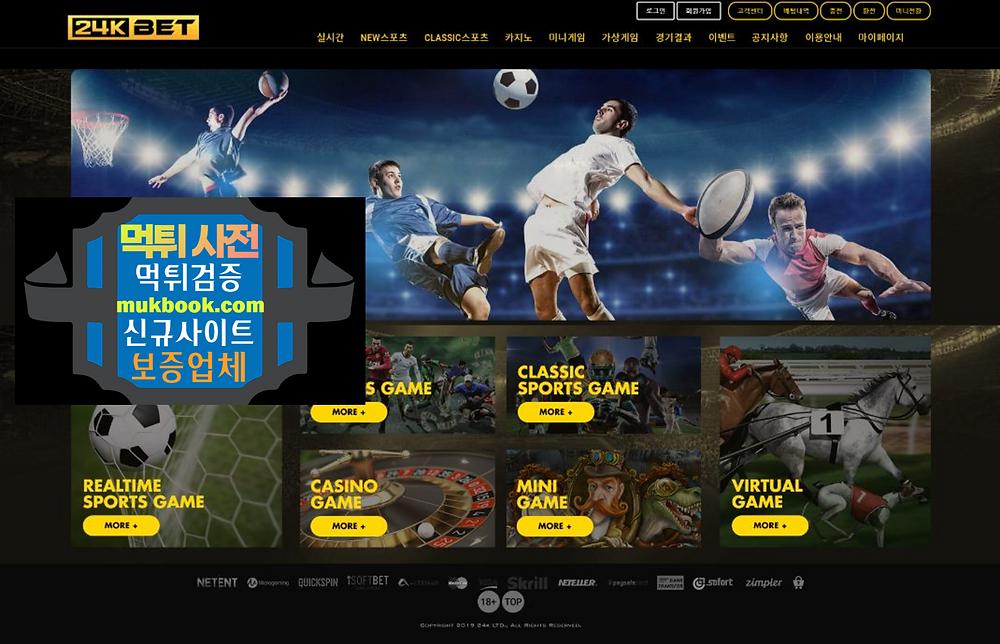 24K 먹튀 24-KO.COM - 먹튀사전 신규토토사이트 먹튀검증