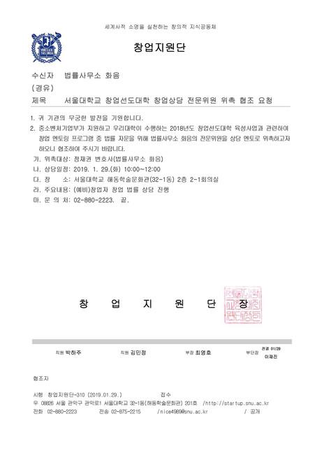 중소벤처기업부 창업선도대학 육성사업 서울대 창업지원단 법률자문 위원 위촉