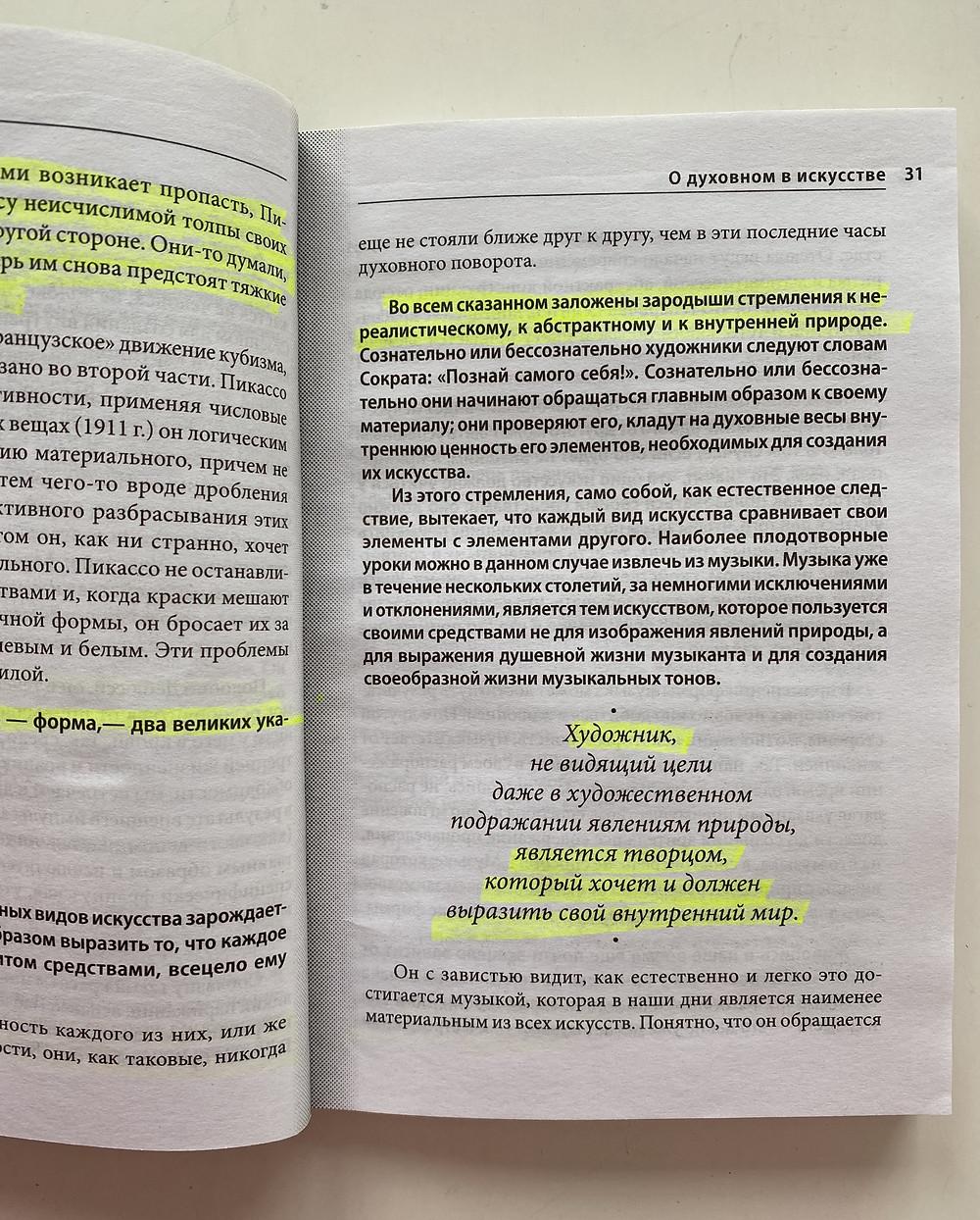 """Фрагмент из книги """"Василий Кандинский. О духовном в искусстве"""""""
