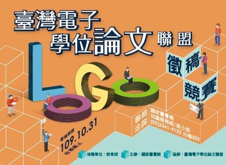 競賽 「臺灣電子學位論文聯盟LOGO徵稿競賽」