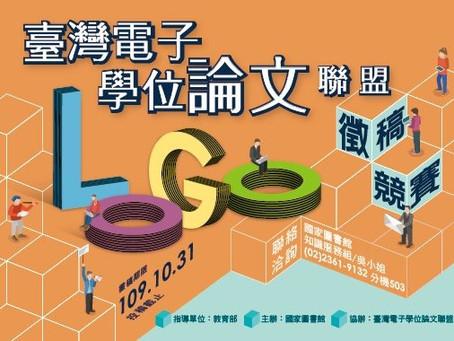 競賽|「臺灣電子學位論文聯盟LOGO徵稿競賽」