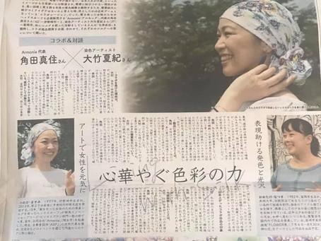 上毛新聞 世界遺産登録6周年特集号《シルクが彩る暮らし》に掲載いただきました。