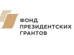 Поздравление с получением гранта Президента Российской Федерации