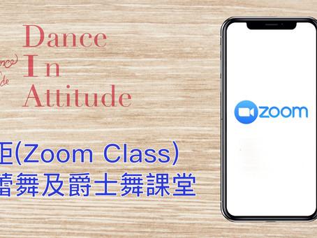 【遙距(Zoom Class)芭蕾舞及爵士舞課堂】