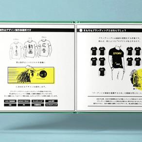 自社広告【ブランディング事例1】homepage / catalog/logo