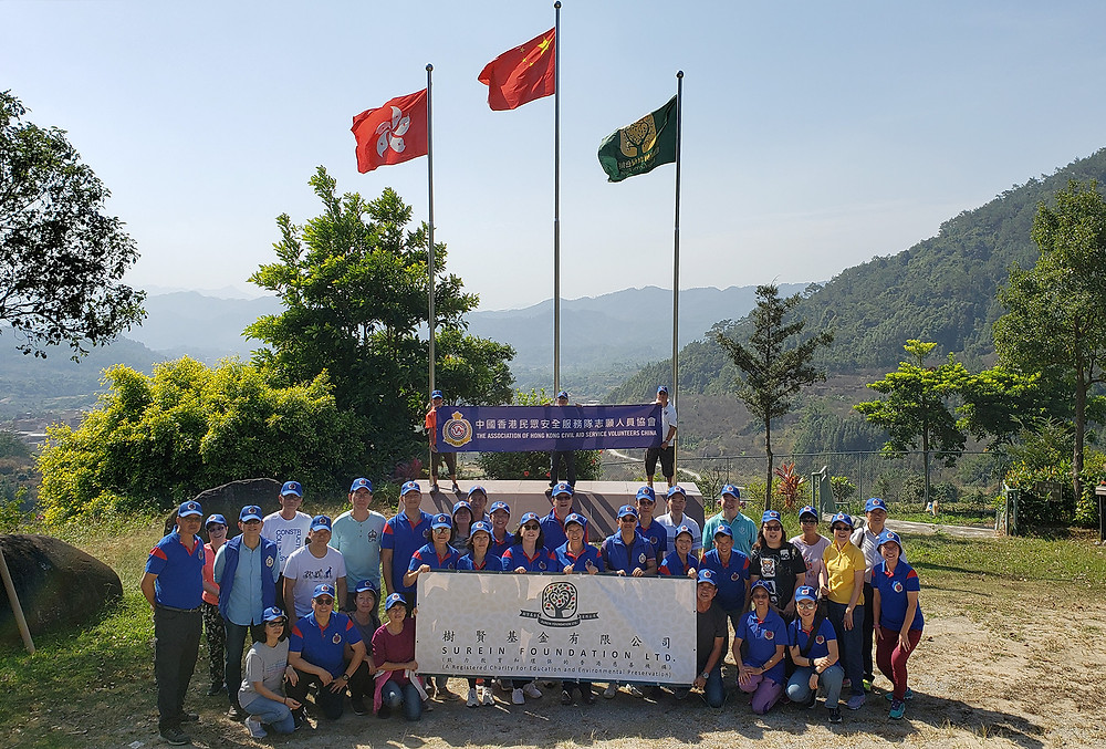 「中國香港民眾安全服務隊志願人員協會」大灣區文化及環保考察